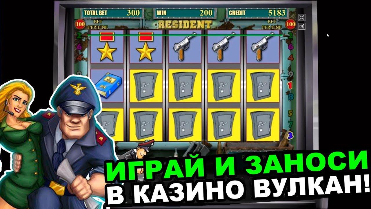 Вулкан Игровые Автоматы Онлайн | Игровой Автомат Резидент в Казино Вулкан Онлайн