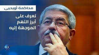 تعرف على أبرز التهم الموجهة لرئيس الوزراء الجزائري السابق «أحمد أويحيى»