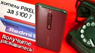 Просто Redmi 8 – опять Xiaomi всех развели...