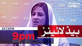 Samaa Headlines - 9PM - 23 July 2019