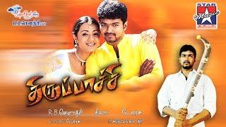 Appan Panna Song | Thirupaachi - Tamil Movie | Vijay | Trisha | Dhina | Anuradha Sriram