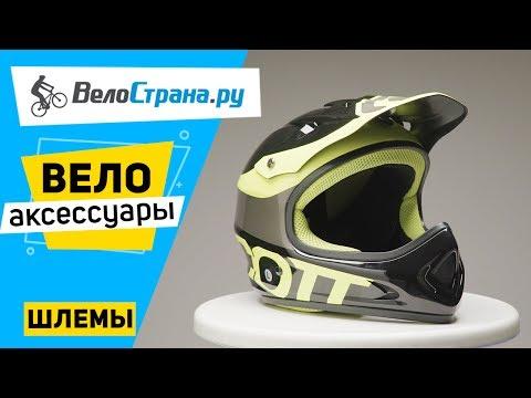Шлемы для велосипедов. Велоаксессуары #7