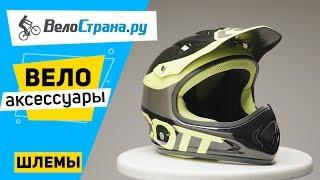 видео Шлемы для мотоцикла, для велосипеда
