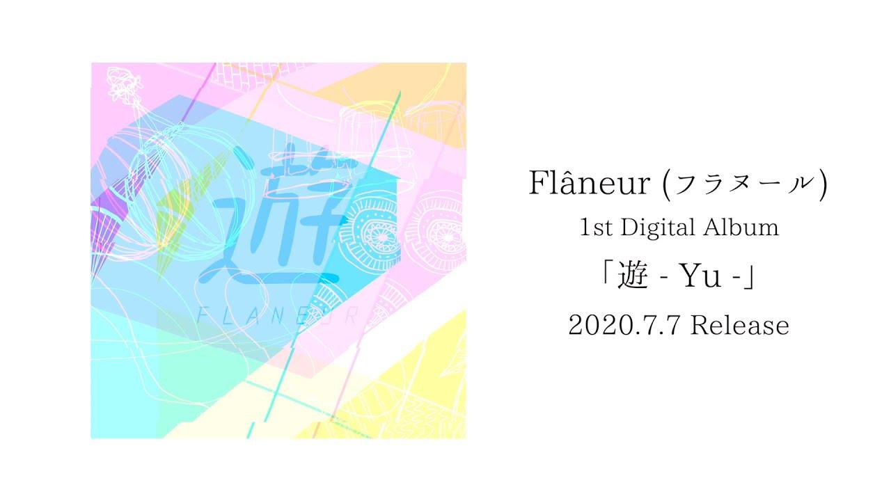 "Flâneur 1st Album ""遊 -Yu-"" 配信開始"