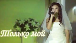 Песня невесты. Только мой.