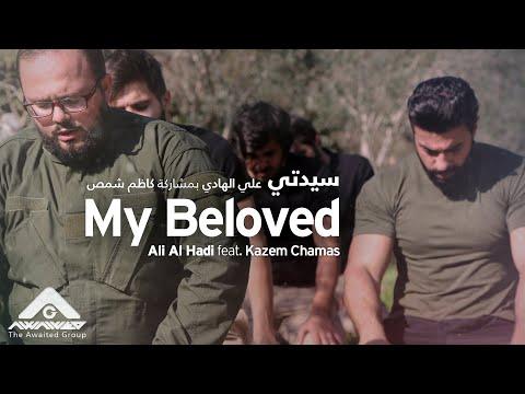 Ali Al Hadi - My Beloved feat. Kazem Chamas | علي الهادي - سيدتي بم. كاظم شمص | Official Music Video