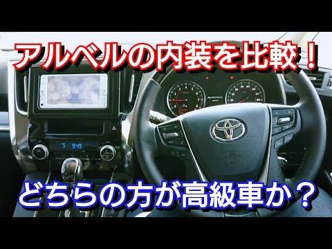 アルファードとヴェルファイア、内装を比較!高級なのは…!toyota トヨタ ミニバン Vip車 試乗車