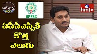 ఏపీపీఎస్సీకి కొత్త వెలుగు || Jordar News | hmtv Telugu News
