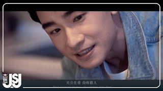 陳謙文《永遠甲你牽》Official Music Video-三立戲劇【天之蕉子】插曲