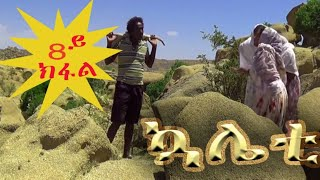 New Eritrean Series Kaliety 2019- ኳሌቲ - Part 8