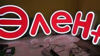 Световые буквы Элен+(Светодиодные объемные буквы Элен+., 2013-10-17T12:01:33.000Z)