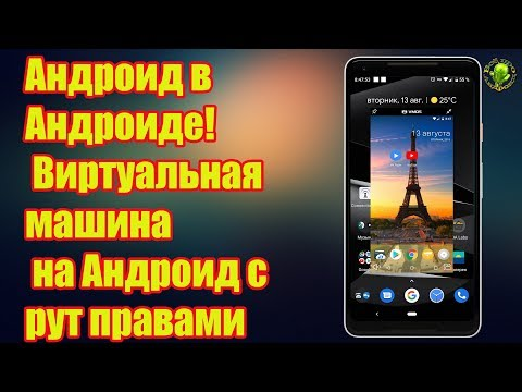 Андроид в Андроиде! Виртуальная машина на Андроид с рут правами
