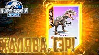 Халявный ИНДОМИНУС РЕКС - Jurassic World The Game #142
