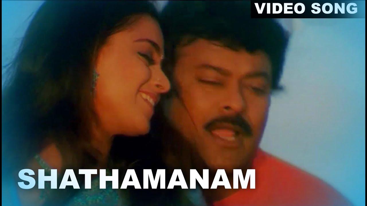 Shatamanamannadile || Mrugaraju Movie || Chiranjeevi, Simran, Sanghavi || Volga Musicbox