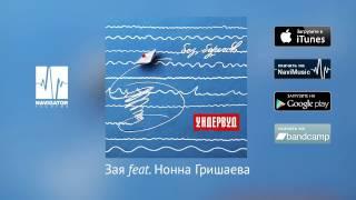 Ундервуд и  Нонна Гришаева - Зая