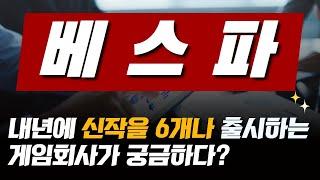 [주식투자TV 박PD] 베스파 299910 - 히트작 보유, 내년 신작 게임 6개 출시로 주가 재평가가 기대되는 종목