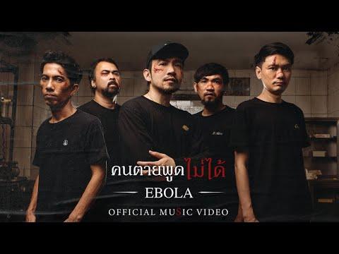 ฟังเพลง - คนตายพูดไม่ได้ EBOLA อีโบลา - YouTube