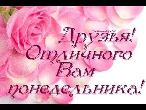 С ДОБРЫМ УТРОМ ПОНЕДЕЛЬНИКА # ПОЖЕЛАНИЕ ДОБРОГО УТРА !