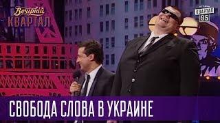 Танцуют все, кроме Януковича - свобода слова в Украине   Вечерний Квартал