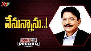 బీజేపీ నేతలను కంగారు పెడుతున్న విద్యాసాగర్ రావు | Off The Record | NTV