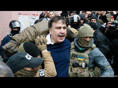 Задержание Саакашвили. Прямая трансляция из Киева