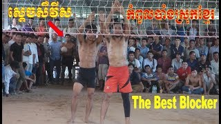 Highlight Slow motion Best Volleyball || Super Neyma Vs Siemreap team || Was 14 Sep 2018