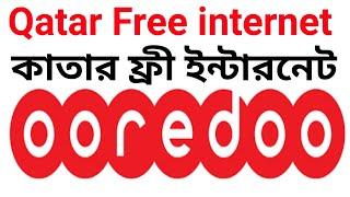 Qatar Free internet How to Setting Ooredoo access Point Free Unlimited internet Doha Qatar screenshot 5