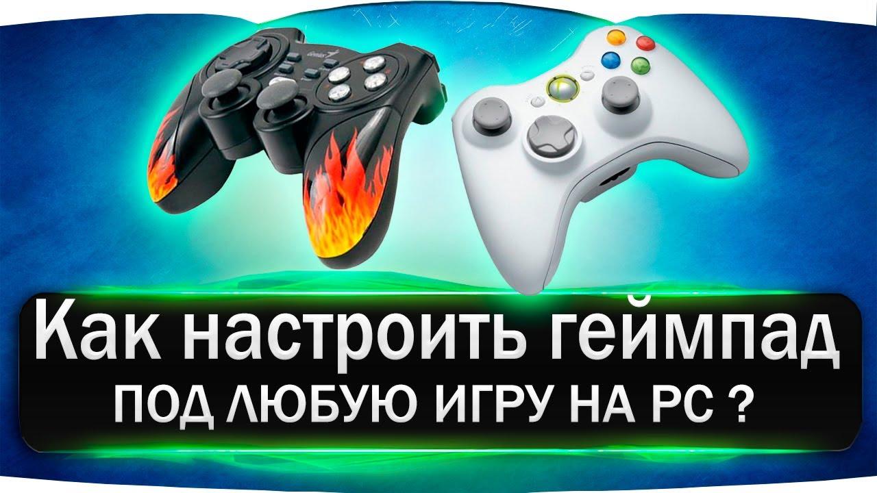 Не работает геймпад на пк. Настроить геймпад через x360ce  для всех игр.  FIFA