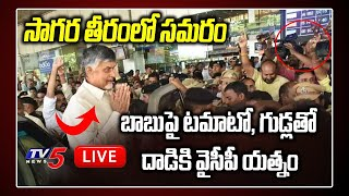 LIVE: Chandrababu Visakha Visit LIVE | TDP vs YCP | TV5 LIVE