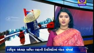 News Focus at 8.30 PM, Date - 04-11-2017