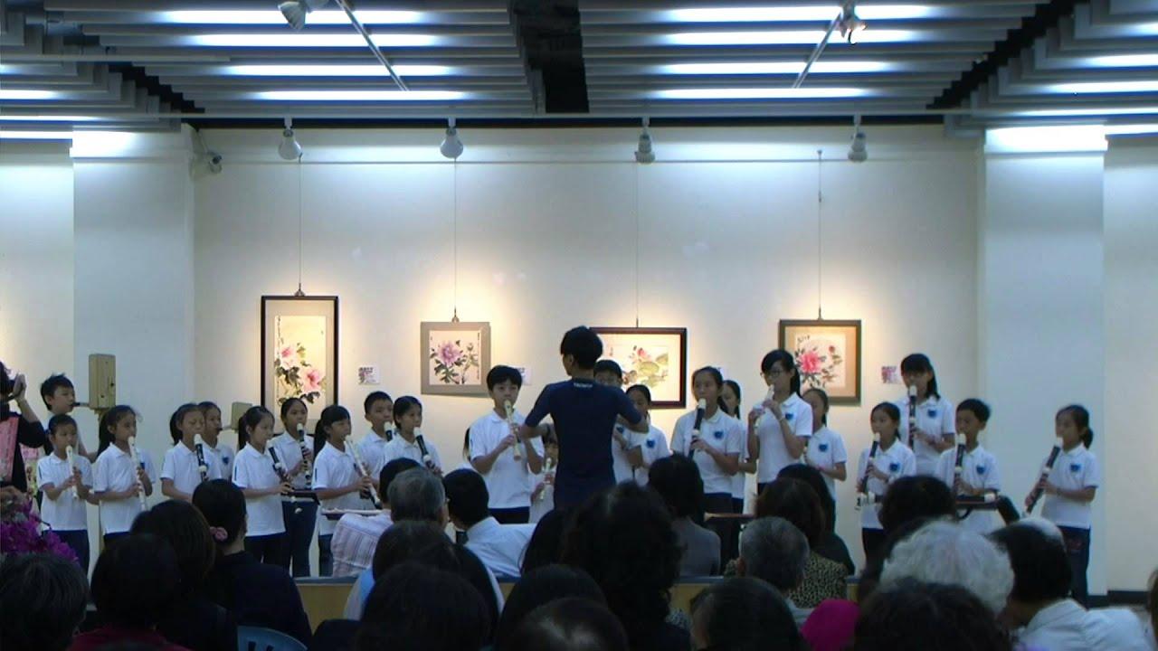 屏東市信義國小直笛隊受邀畫展的開幕演出 - YouTube