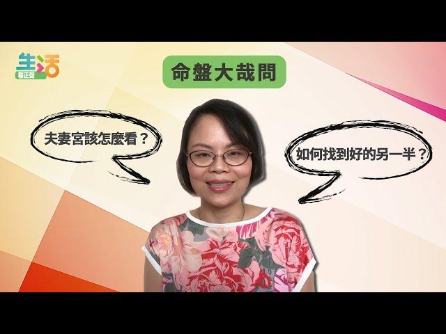 【#CS生活】紫微斗數老師教你:找到好的另一半,只要看夫妻宮?!
