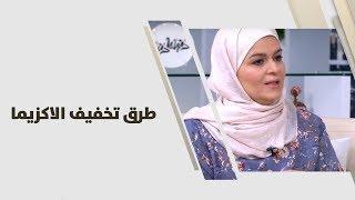 سميرة الكيلاني - طرق تخفيف الاكزيما