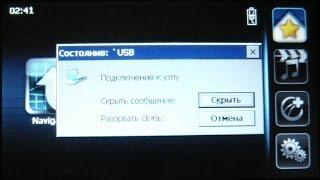 видео Навигаторы автомобильные, автомобильный GPRS навигатор, USB навигатор, GPS навигаторы