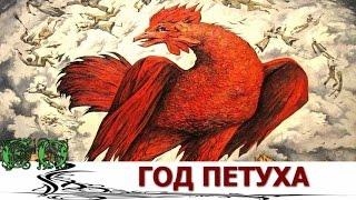 ГОД ПЕТУХА. Основные штрихи для украшения ДОМА