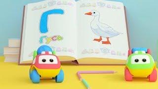 Би-Би Знайки – Буква Г -  мультфильм про машинки – учим алфавит