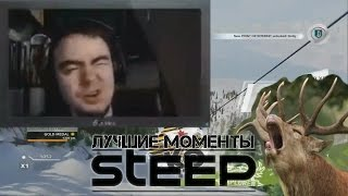 """БЕЕЕ"" BlackSilverUfa [Steep] Лучшие моменты!"