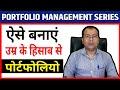 Portfolio Management Series and profiling before entering Share market