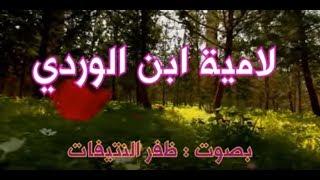 لامية ابن الوردي ، بصوت : ظفر النتيفات || ومونتاج : محمد المدعث Lameyat Ebn Al Wardi