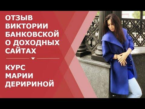 Отзыв Виктории Банковской о Доходных сайтах | Мария Деригина