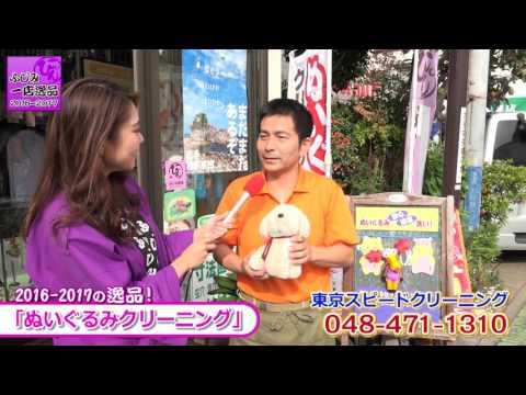 東京スピードクリーニングぬいぐるみクリーニング20162017ふじみ一店逸品