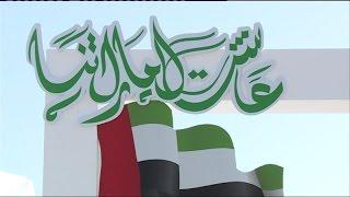 أخبار عربية - مدينة دبي للإعلام تحتفي بالعيد الوطني الـ 45 لدولة الإمارات