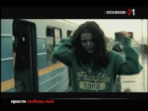 Клип Алина Гросу - Прости меня, моя любовь