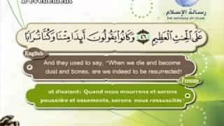 056 Sourat Al-waki3a سورة الواقعة