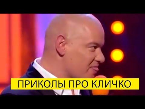Выпуск Вечернего Квартала в котором все приколы про Кличко - этот подбора порвала!!! - Видео онлайн