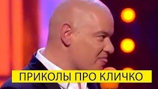 Download Выпуск Вечернего Квартала в котором все приколы про Кличко - этот подбора порвала!!! Mp3 and Videos