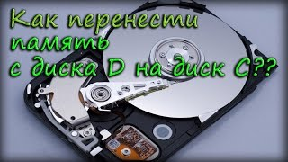Как перенести память с диска D на диск C(Как перенести память с диска D на диск C. В этом уроке я расскажу вам как с помощью программы Acronis Disk Director Suite,..., 2015-06-28T16:50:54.000Z)