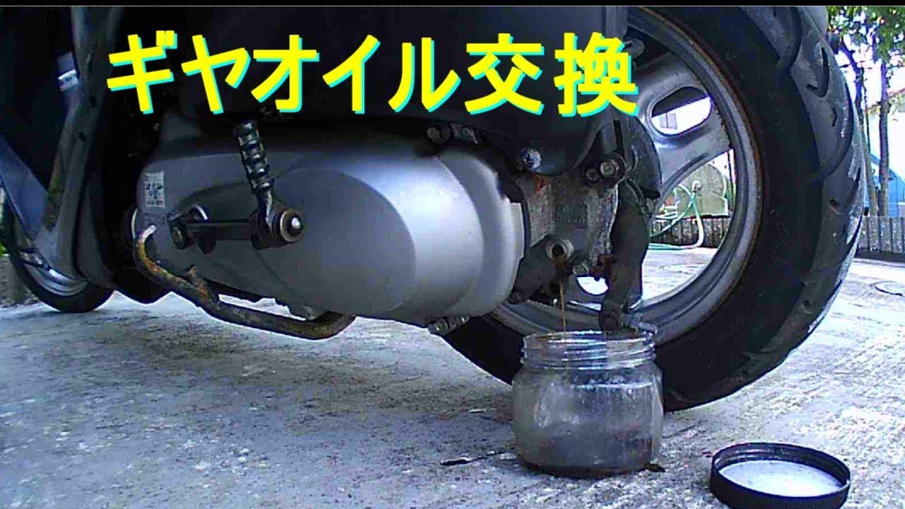 ギヤオイル交換☆Honda Dio AF62整備☆ - YouTube