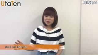 6/14に、new single 「シンクロ」をリリースした川嶋あいから動画コメン...