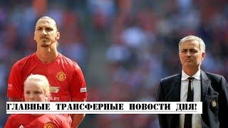 Переговоры МЮ и Ибрагимовича, Разгромная Италия, Неймар вновь забивает, а Мбаппе отстранен. Футбол.